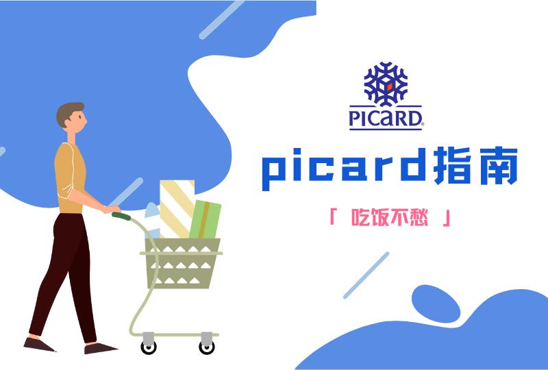 Picard购物指南   法国明星超市Picard里的产品你一定要试一试,拯救不会做饭和不想做饭的你。