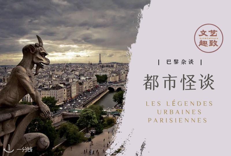 巴黎都市怪谈   浪漫西岱岛竟有着血腥历史!歌剧魅影、杜乐丽红色幽灵究竟是谁?