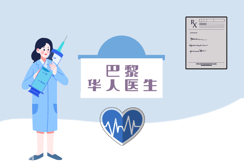 巴黎华人医生 | 看一次法国医生仿佛口语考试?这份华人医生清单你可以康康!