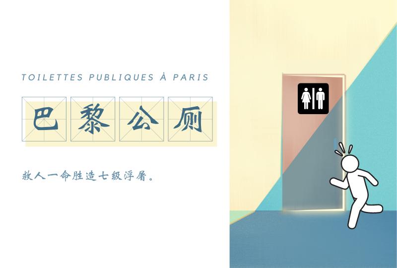 巴黎公共厕所 | 人有三急,如何在巴黎找到离自己最近的公共厕所?