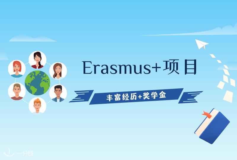 法国Erasmus+ | 欧洲神仙硕士项目,奖学金在召唤~