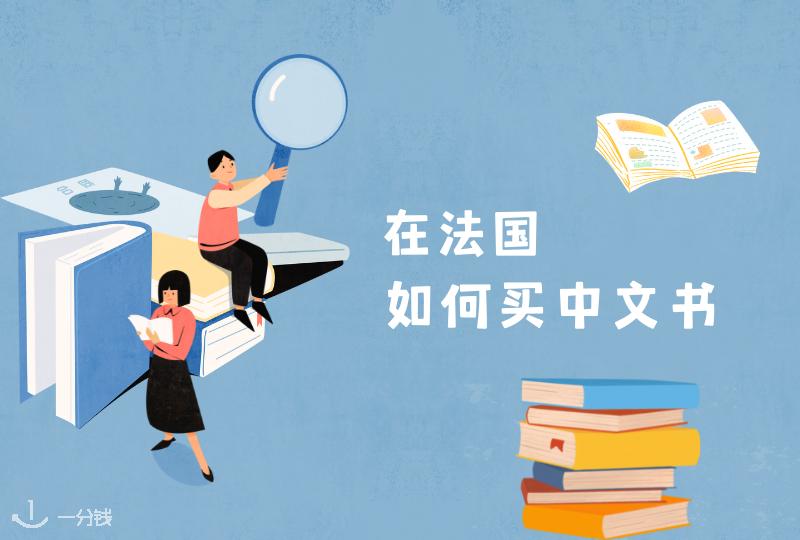法国怎么买中文书   想看中文书,但是寄过来太贵,背过来太重?法国中文书店汇总请收好!