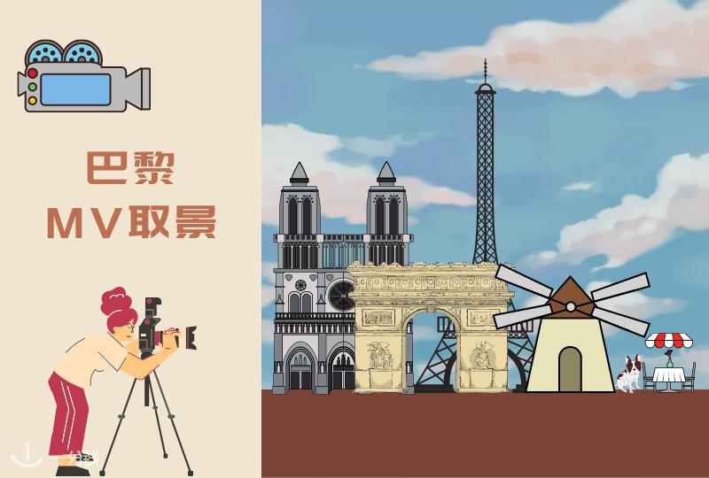 巴黎MV取景 | 各大影视取景城市中当之无愧的宠儿,众多MV也是在巴黎拍摄的!