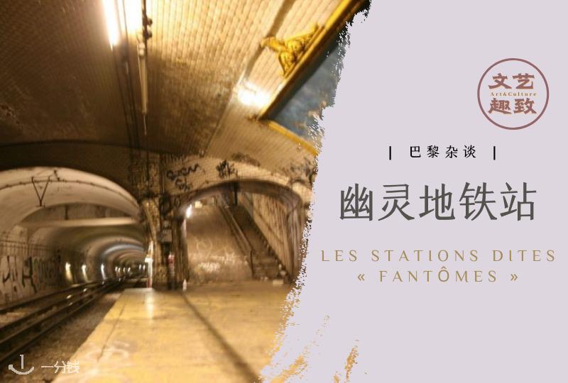 巴黎幽灵地铁站   无人问津的隐秘角落,巴黎的地铁站,其实远不止地图上的这些!