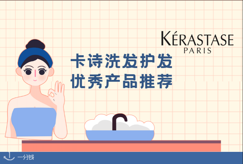 卡诗洗发水攻略 | 女生连洗发水都要抗衰老,知道我们有多怕老了么?