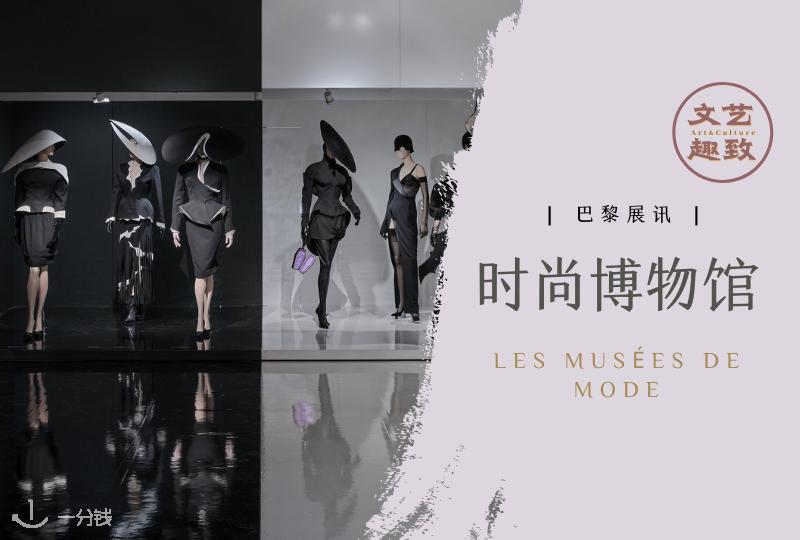 巴黎时尚博物馆 | 巴黎时装周结束了,不要伤心,这不还有时尚博物馆等你来看!!