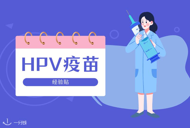 法国HPV疫苗攻略   HPV疫苗科普、流程以及心得分享贴~