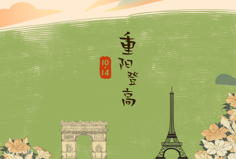 巴黎登高地   今又重阳,良辰美景无限,登高望远,俯瞰巴黎