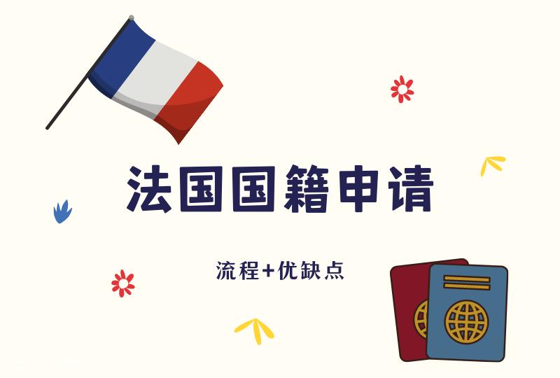 法国国籍申请 | 外国人如何申请法国国籍?流程以及优缺点都是什么?