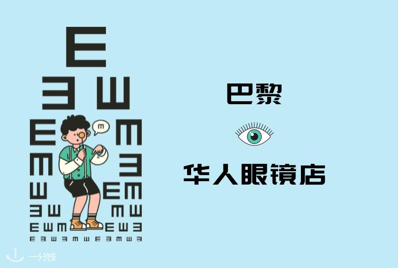 巴黎华人眼镜店 | 选个好镜框,搞定报销!高评价华人眼镜店盘点!