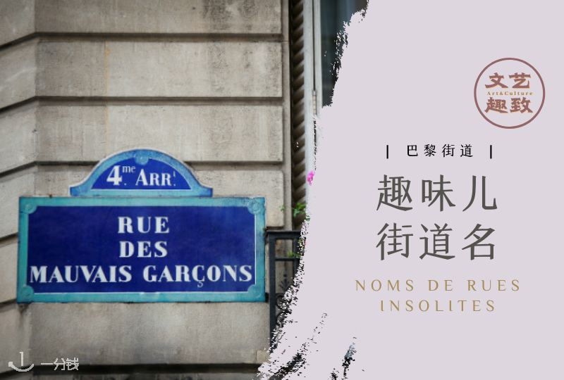 巴黎有趣的街道名 | 坏孩子路?Croissant路?Voie AA/12?每天路过的巴黎街道都是些什么来头?