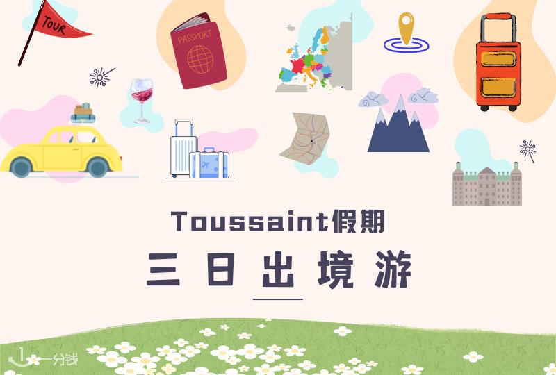 巴黎出发三日旅行 | 法国玩腻了?Toussaint三天假出境游清单,三天也能玩个痛快!