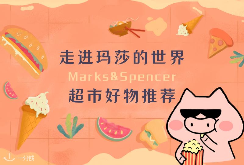 M&S玛莎超市好物推荐 | 打开新世界的大门!祖籍是英国的Marks & Spencer里面有啥好东西呀?
