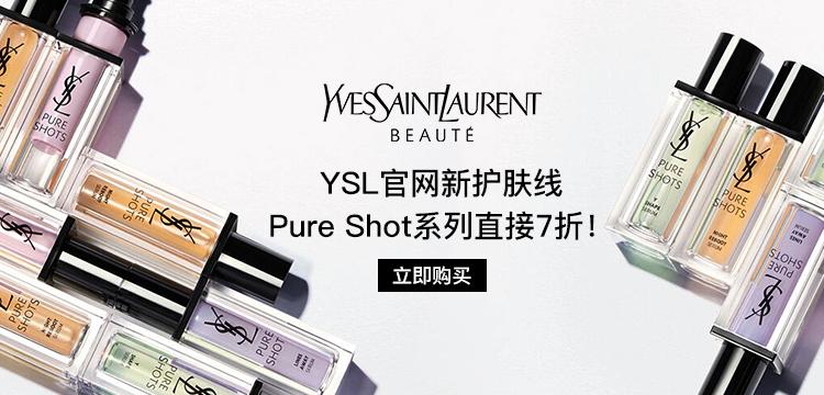 【随时可撤】YSL Beaute/圣罗兰美妆