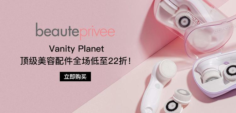 【随时可撤】Vanity Planet
