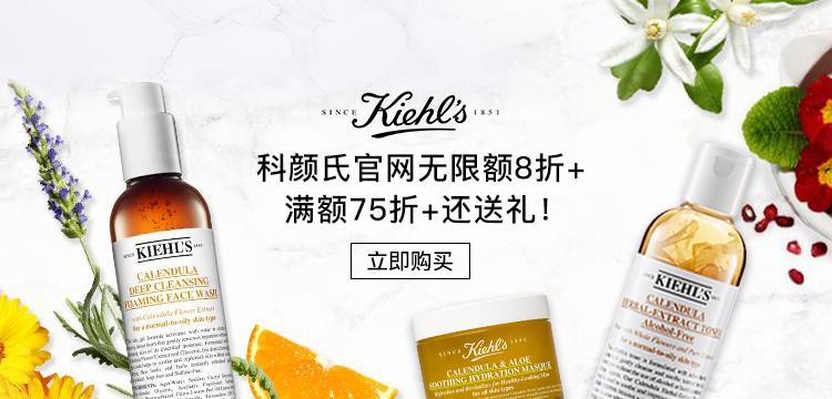 【随时可撤】Kiehl's/科颜氏