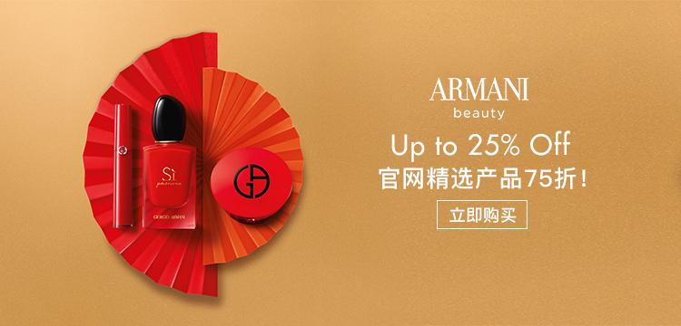 armani beauty 75折