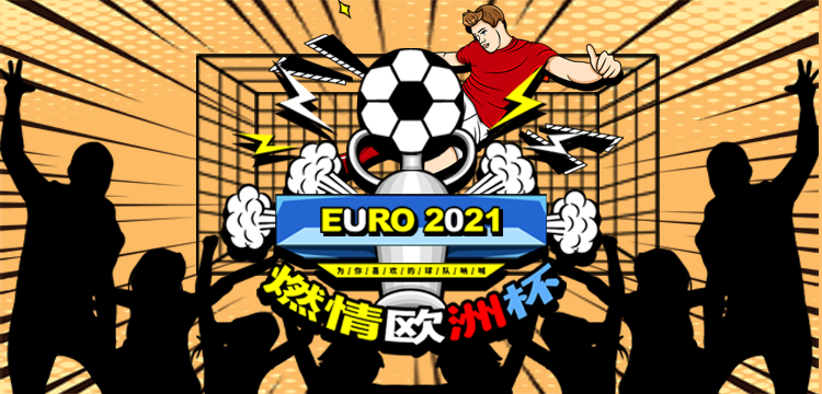 欧洲杯竞猜