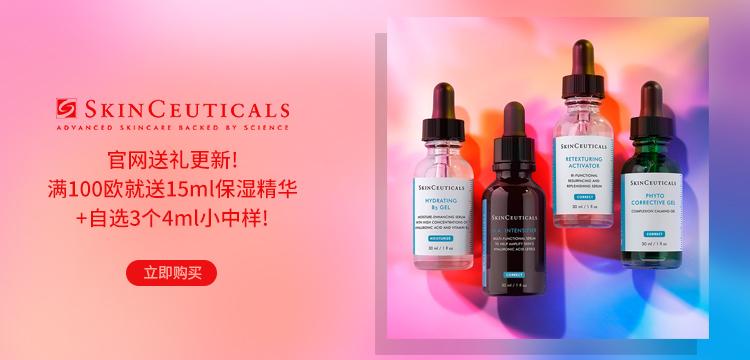 SkinCeuticals(补位)