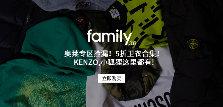 Family 3.0(广告)
