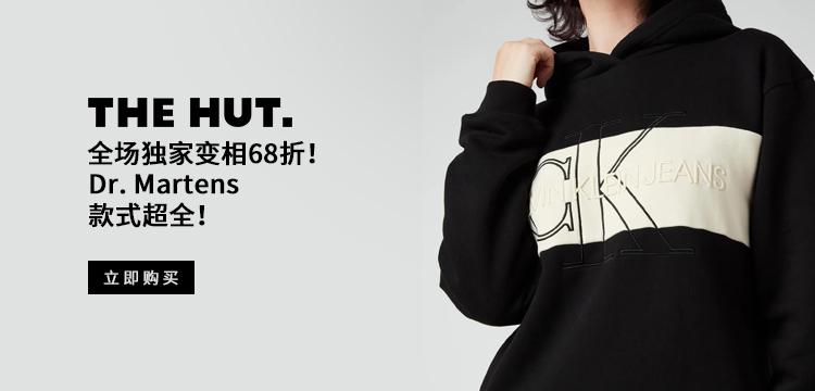 The Hut Group(广告)